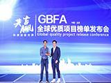 私家云荣获 GBFA 全球优质项目冠军