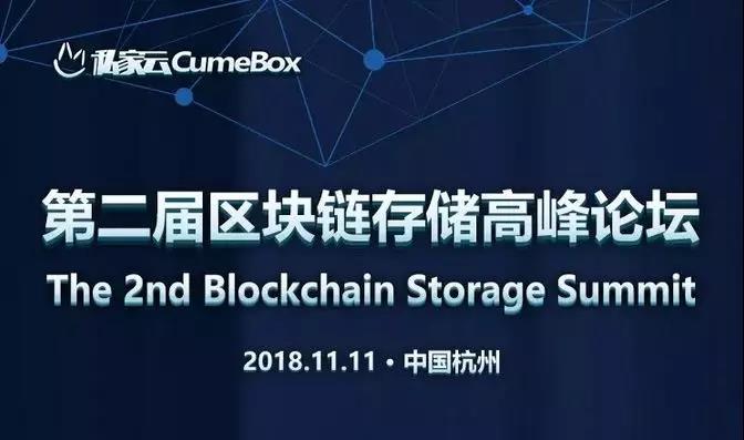 第二届区块链存储高峰论坛在杭举行  私家云获A轮融资