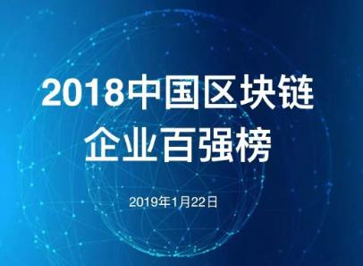 """炒米科技荣登""""2018中国区块链企业百强榜"""""""