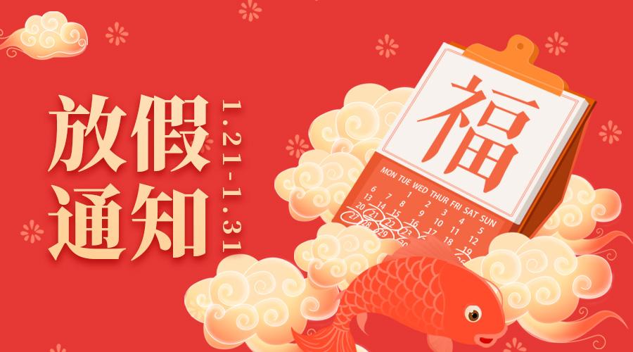 炒米科技私家云2020年春节放假以及运营安排通知