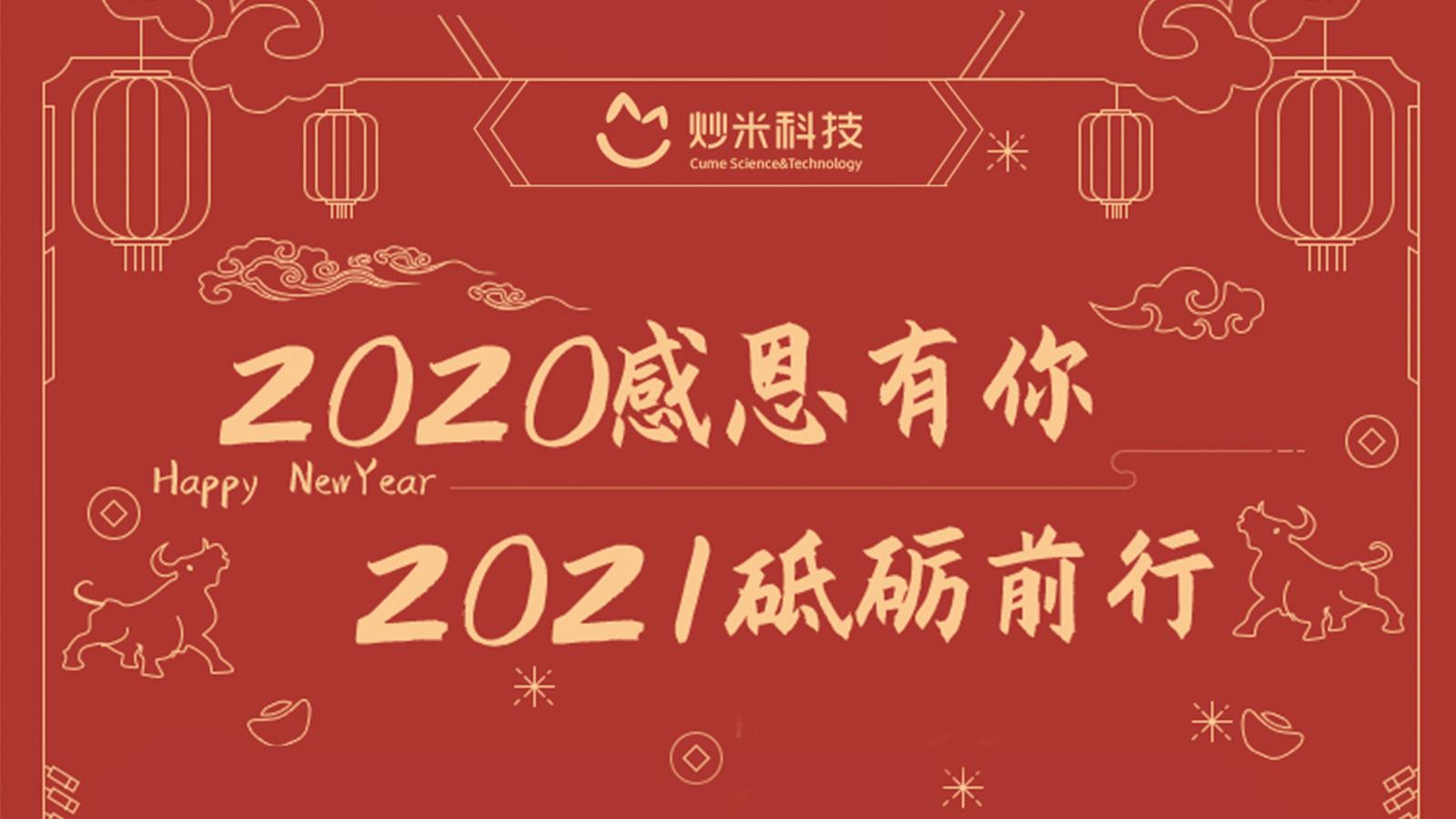 李祥明先生携炒米科技全体同仁给各位拜年啦!