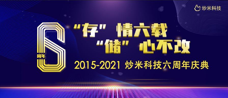 """""""存""""情六载,""""储""""心不改   炒米科技6周年庆盛典"""