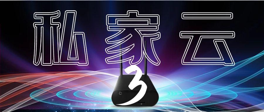 购购购!私家云3代正式开售!