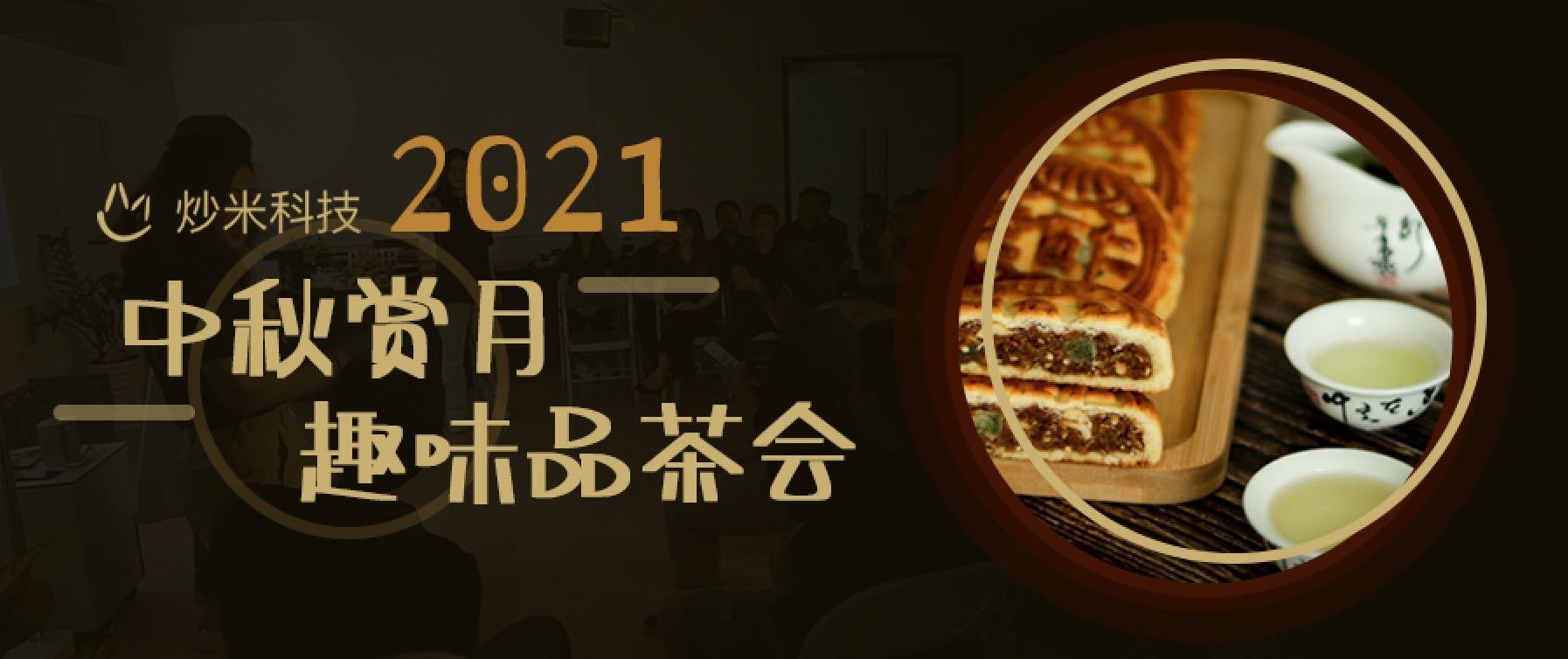 2021炒米科技中秋赏月趣味品茶会